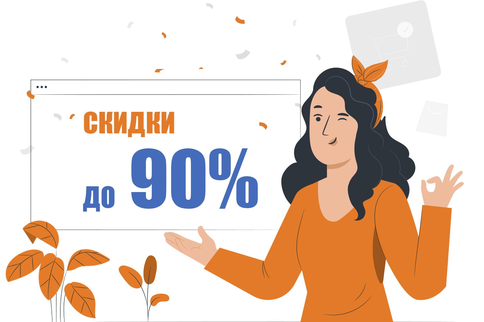 Скидки до 90%